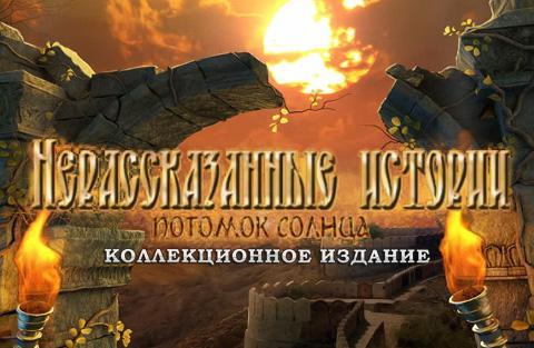 Нерассказанные истории: Потомок солнца. Коллекционное издание | Untold History: Descendant of the Sun CE (Rus)