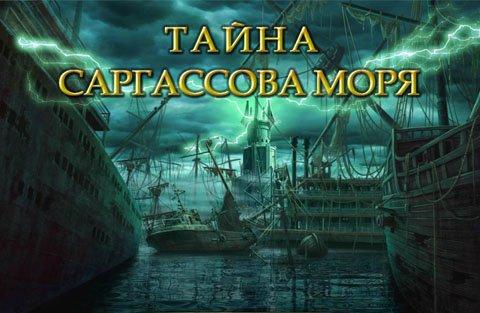 Тайна Саргассова Моря | Mystery of Sargasso Sea (Rus)