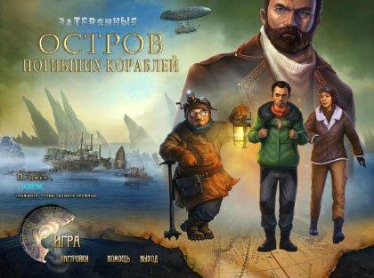 Затерянные: Остров Погибших Кораблей   The Missing: Island of Lost Ships (Rus)