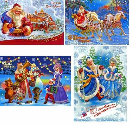 Открытки новогодние в традициях СССР скачать