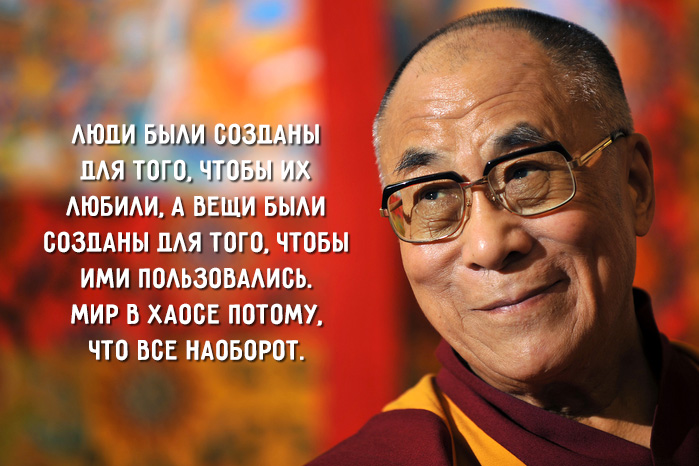20 уроков жизни Далай-Ламы (2 фото)