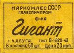 Фабрика Гигант. 1944 год