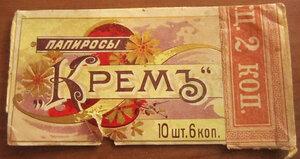 Этикетка от папирос  Кремъ