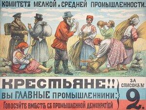 Комитет мелкой и средней промышленности