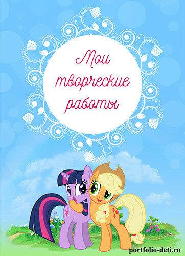 """портфолио для девочек """"Мой маленький пони"""""""