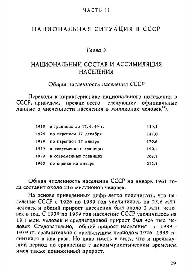 Курганов-Нации СССР и русский вопрос-1961-c29