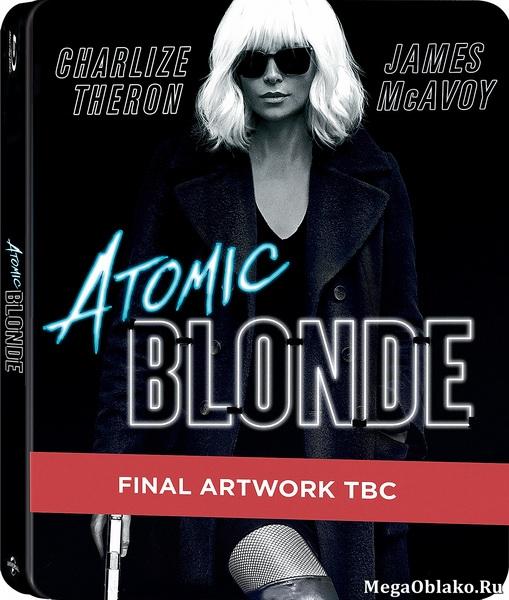 Взрывная блондинка / Atomic Blonde (2017/WEB-DL/WEB-DLRip)