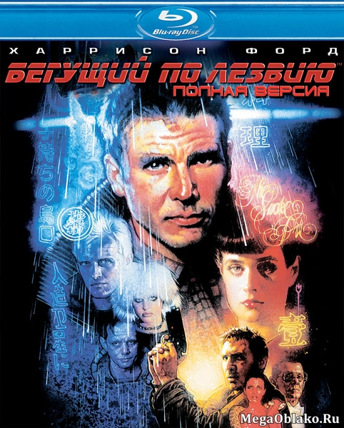 Бегущий по лезвию / Blade Runner [The Final Cut] (1982/BDRip/HDRip)