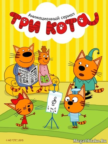 Три кота (1-3 сезоны) / 2015-2019 / РУ / WEB-DLRip + WEB-DL (720p)