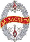 службы войск за заслуги.jpg