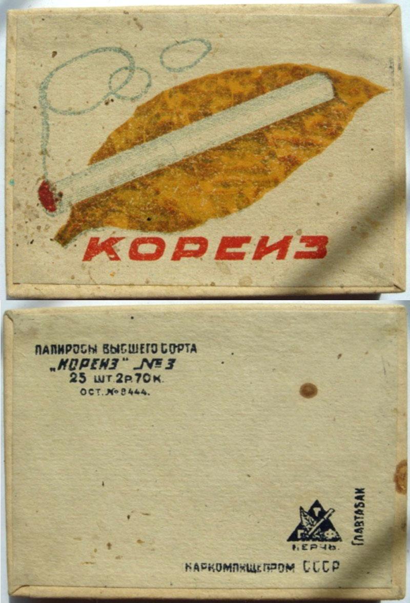 Папиросы Кореиз