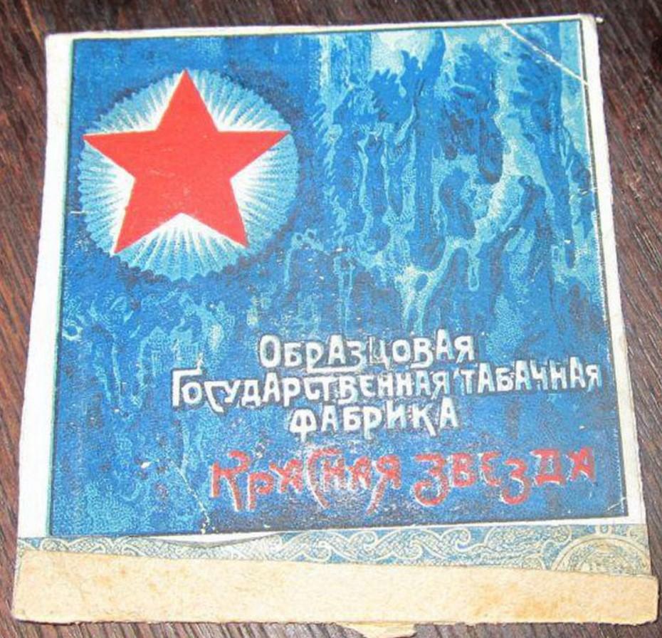 Папиросы Красная звезда