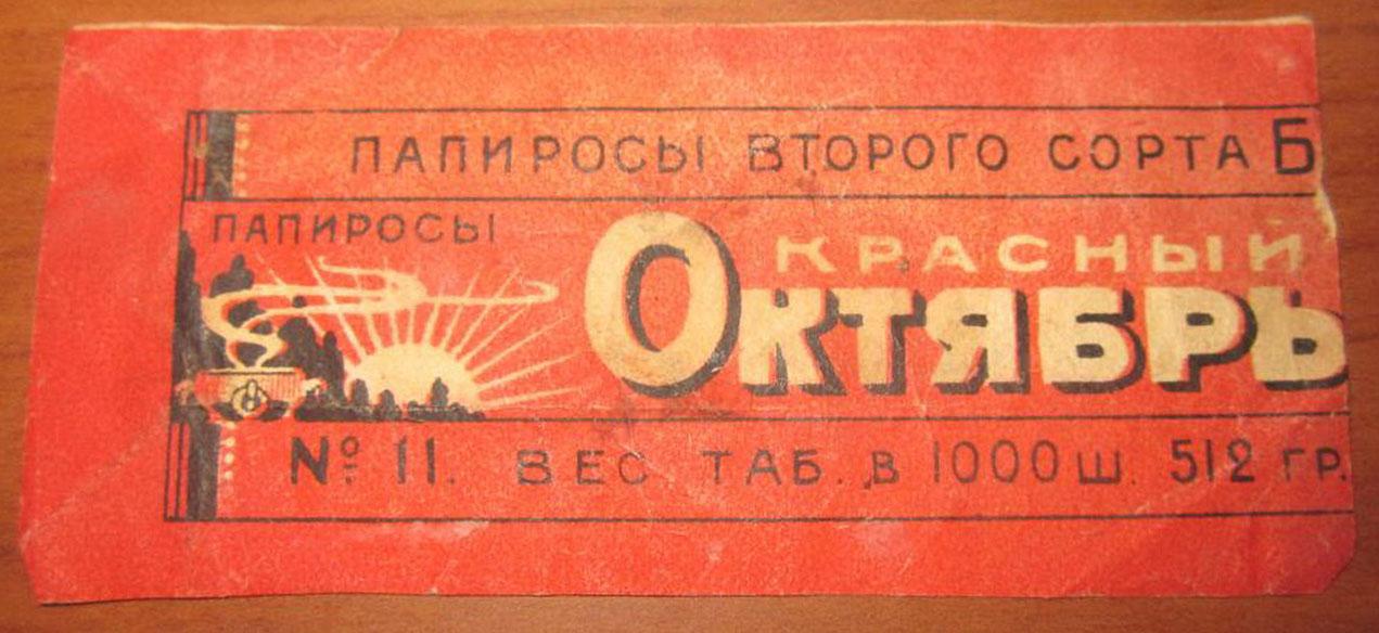 Папиросы Красный Октябрь