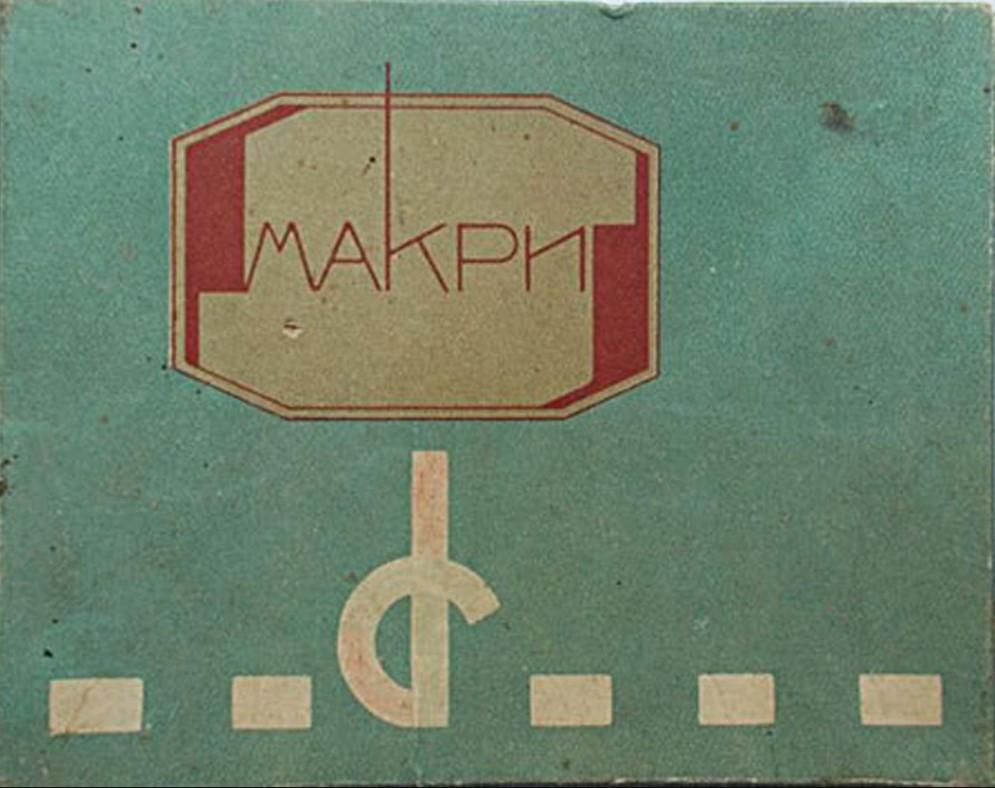 Папиросы Макри