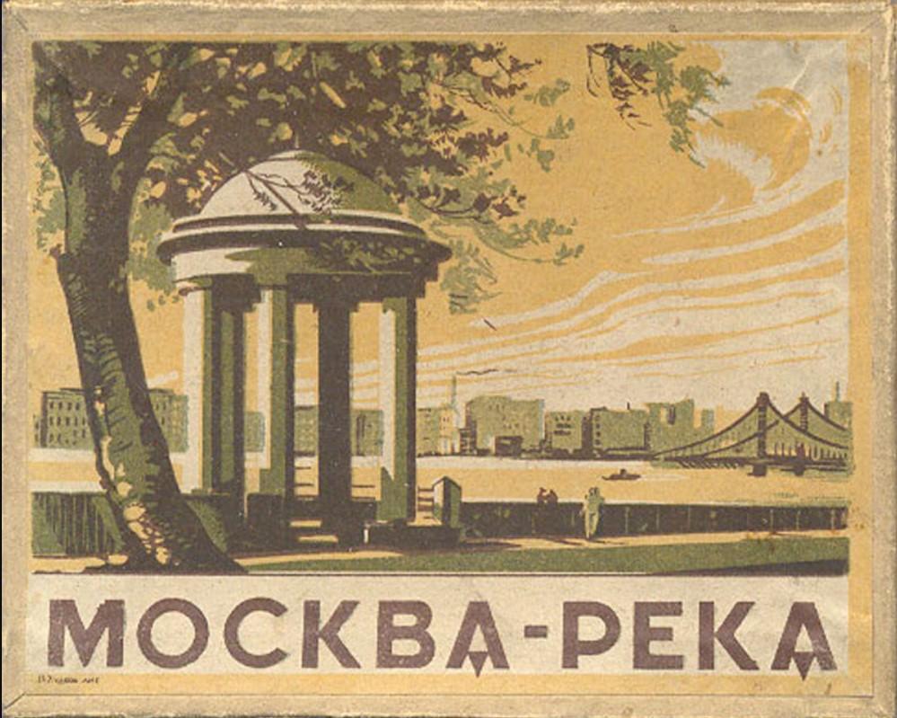 Папиросы Москва-река