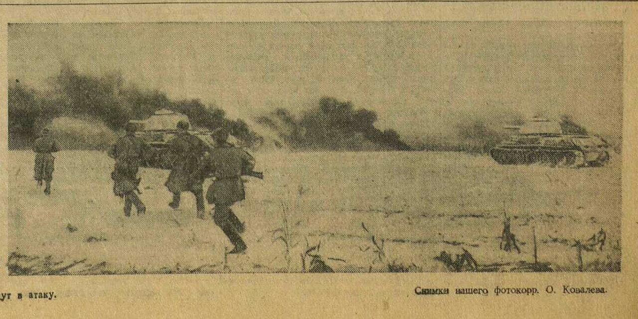 «Красная звезда», 8 января 1944 года