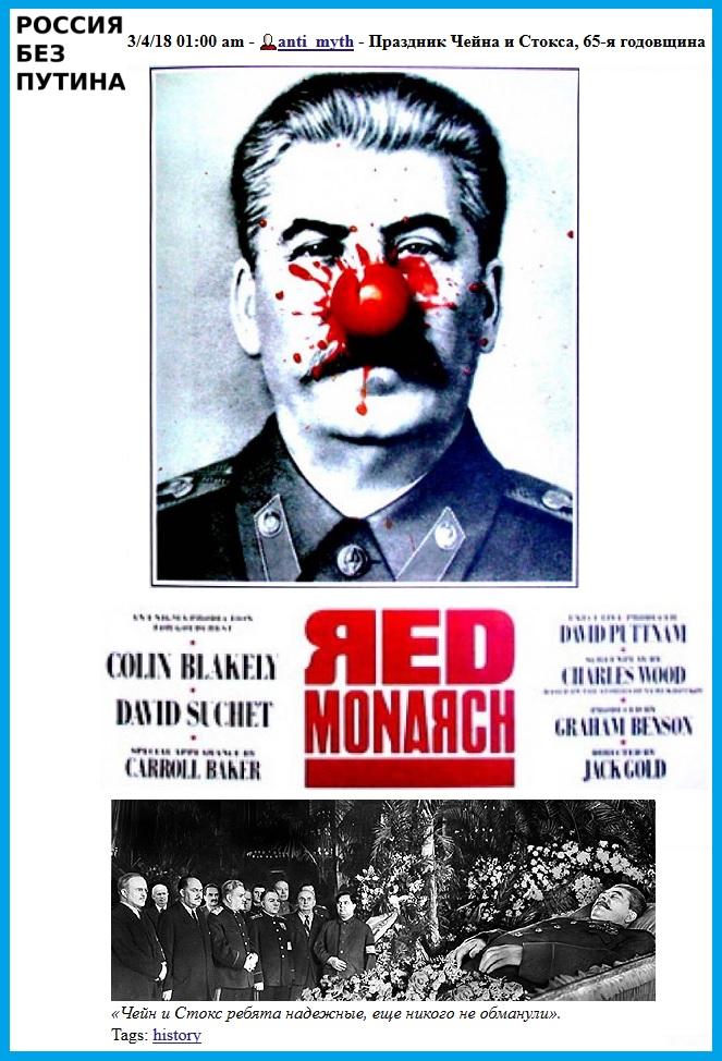 Беломестнов о Сталине
