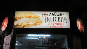 Блин! Алеша Попович - с куриной грудкой...