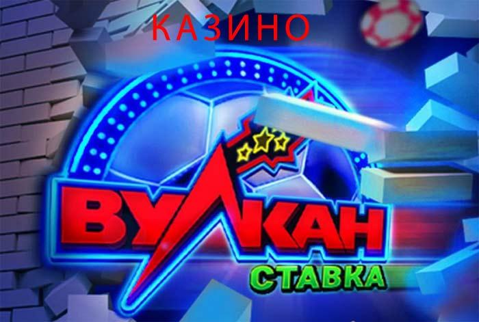 Официальное казино вулкан ставка Казино вулкан на телефон Нерюнгри download