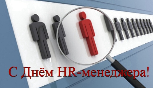 Открытка. День HR-менеджера! Поздравляем!