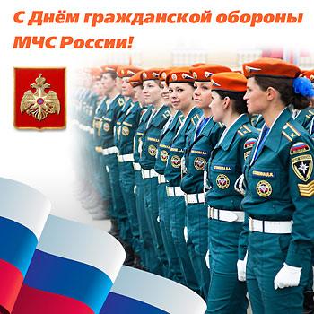 С Днем гражданской обороны МЧС России!