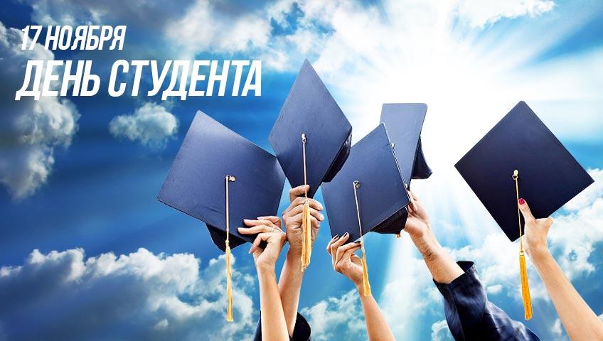 Открытки. Международный день студента. День наш! открытки фото рисунки картинки поздравления
