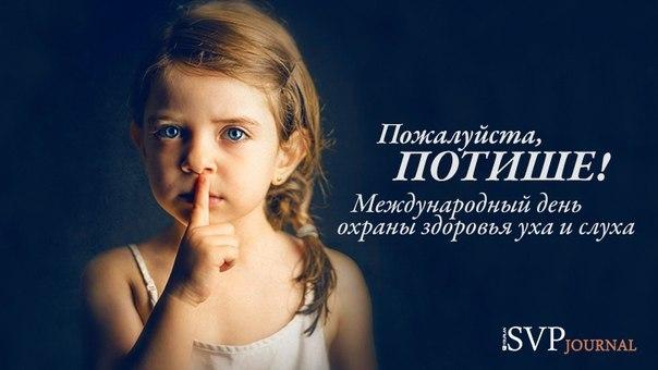 День охраны здоровья уха и слуха. Потише! открытки фото рисунки картинки поздравления