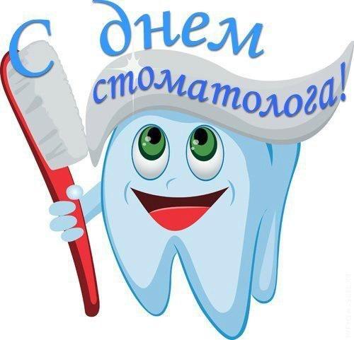 Международный день стоматолога. Счастья