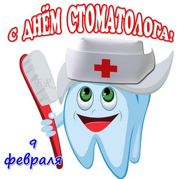 Открытки С Днем стоматолога. Веселый зуб открытки фото рисунки картинки поздравления