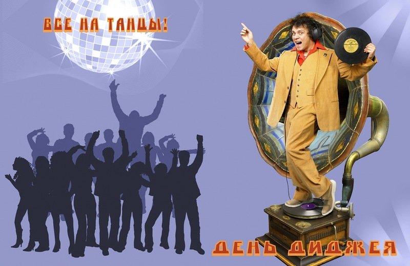 Открытки День диджея! все на танцы