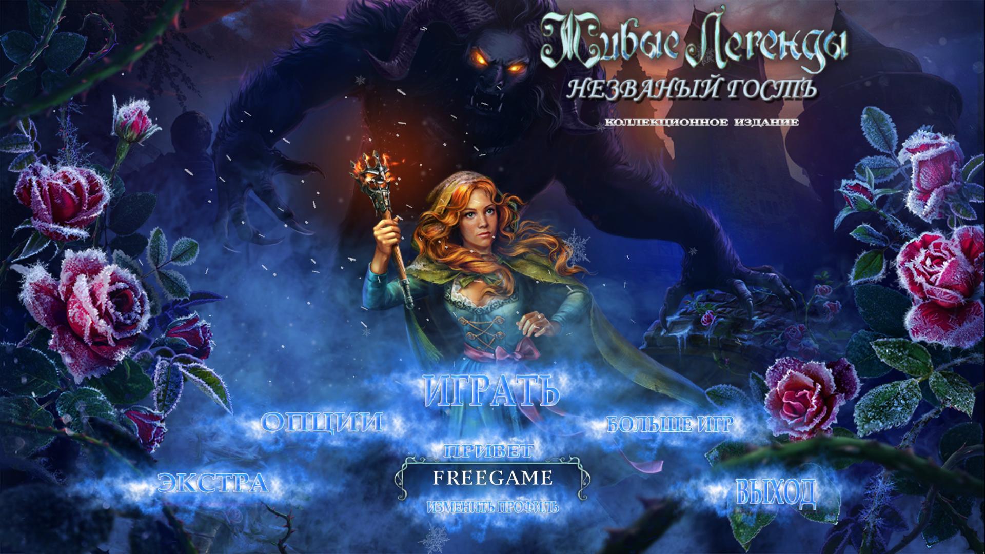 Живые легенды 6: Незваный гость. Коллекционное издание | Living Legends 6: Uninvited Guests CE (Rus)