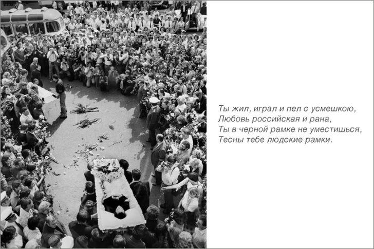 13. Прощание с В.С. Высоцким, 1980 год (фото Валерия Плотникова, агентство East News)   Владими