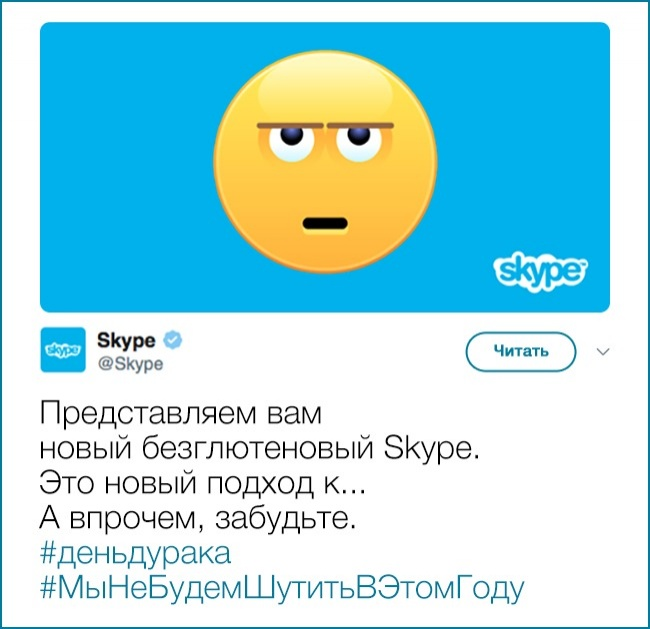 © skype / twitter     Skype подколол любителей безглютеновой диеты    1. Burg