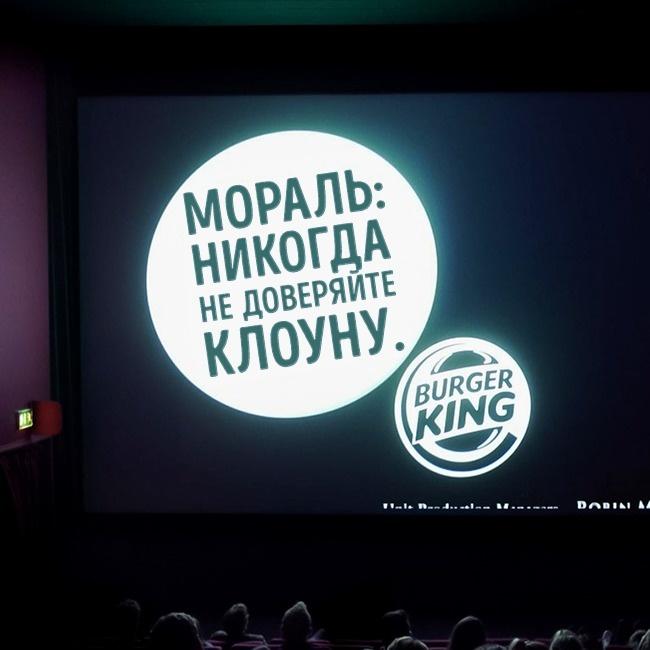 © bk     Реклама Burger King кфильму «Оно» вкинотеатре.    Если мычто-то у