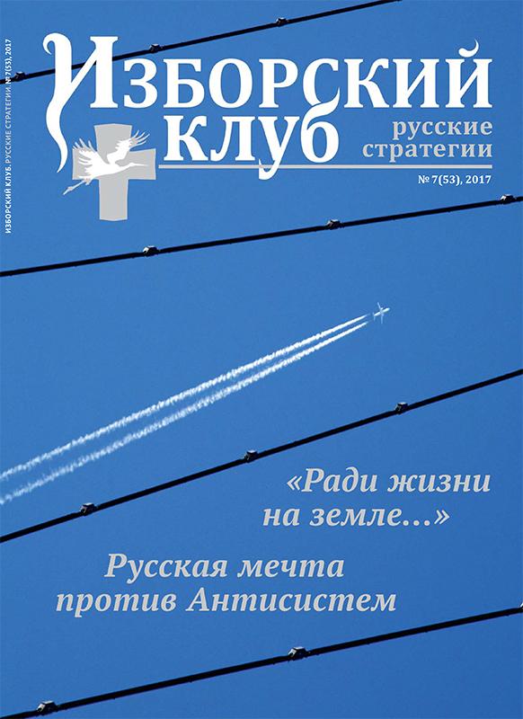 журнал ИЗБОРСКИЙ КЛУБ, №7(53), 2017 год