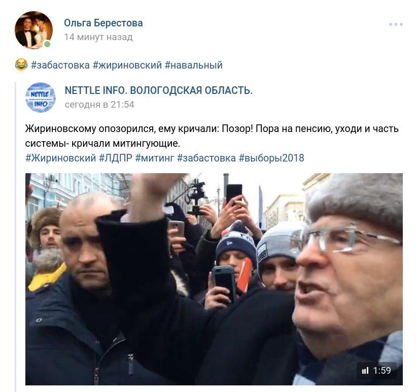 Забастовка Навального 28.01.2018 - 03
