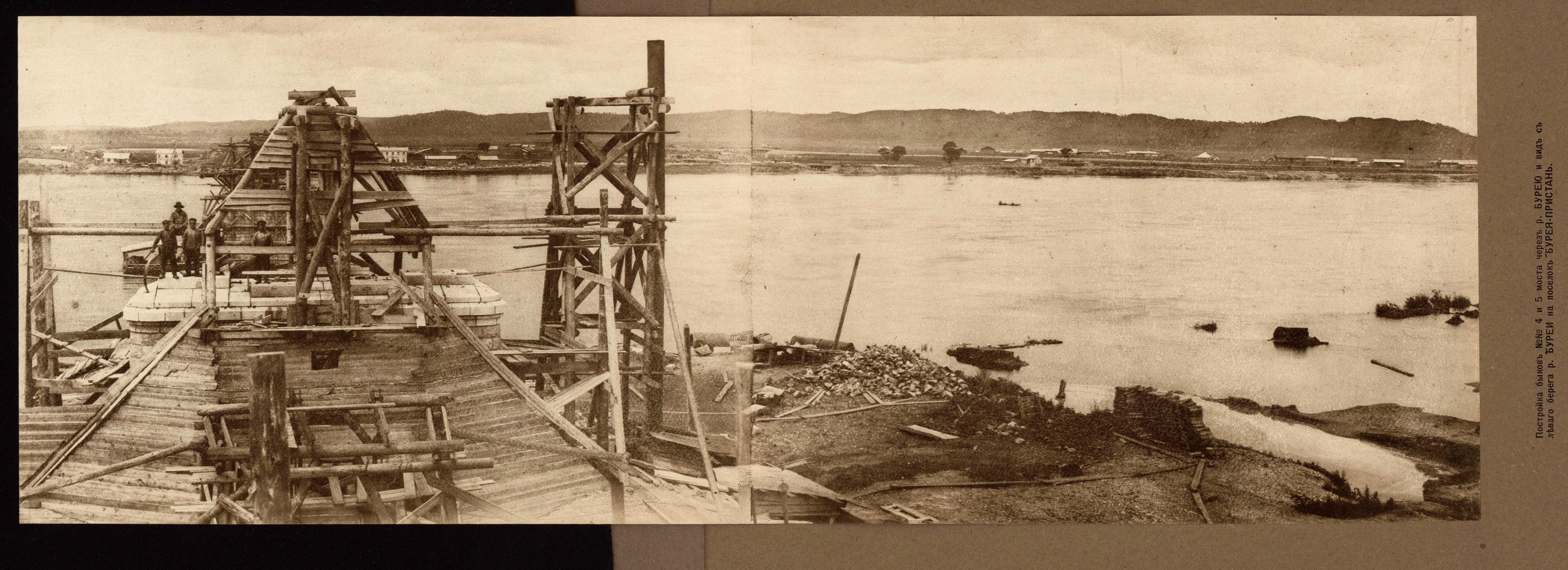 Постройка быков №№ 4 и 5. Вид с левого берега на поселок Бурея-пристань