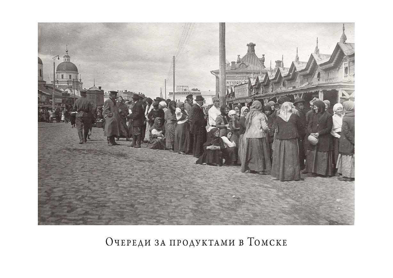 Очереди за продуктами в Томске