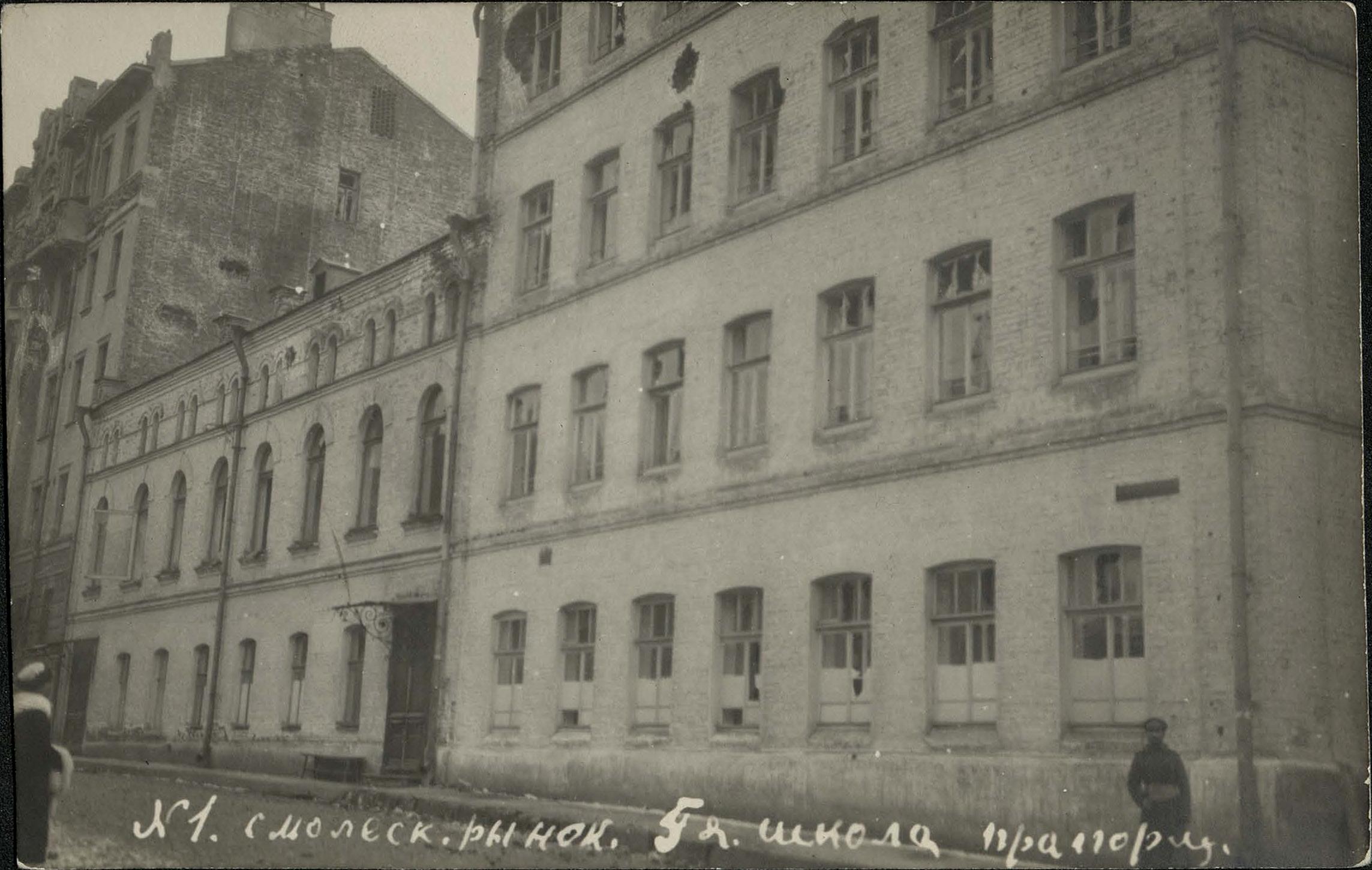 Смоленский рынок. 5-я школа прапорщиков (северный фасад)