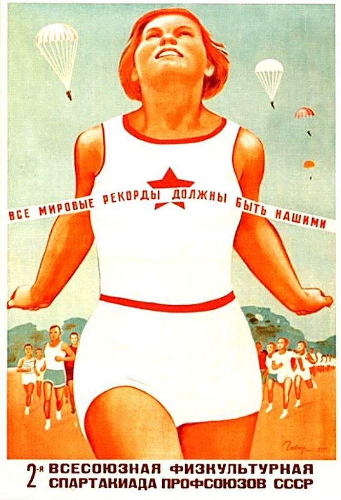 Говорков В. И.,  Все мировые рекорды должны быть нашими! 1935 г.