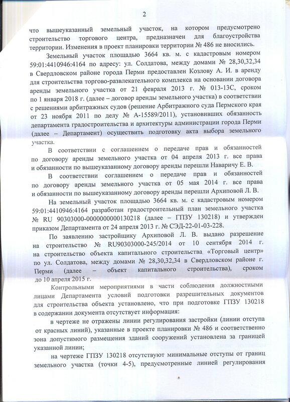 Письмо Министерства Ярославцеву 2.jpg