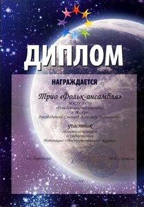 грамота фолк Сотворчесво Жиздра 2014