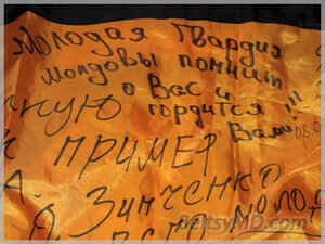 Георгиевская лента в Молдове