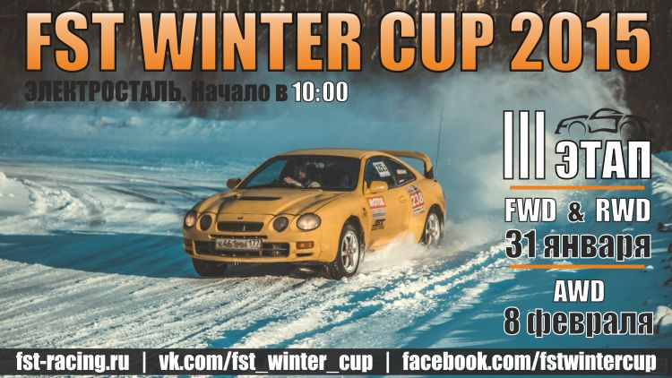 ������ ���� FST Winter Cup 2015. 31 ������ � 8 ������� 2015.