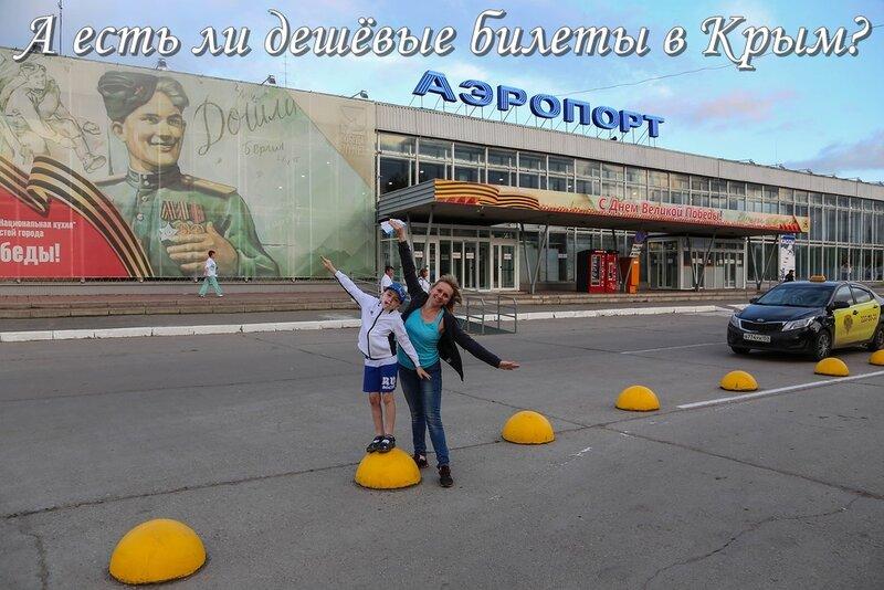 А есть ли дешевые билеты в Крым.jpg