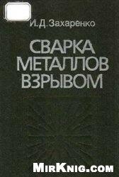 Книга Сварка металлов взрывом
