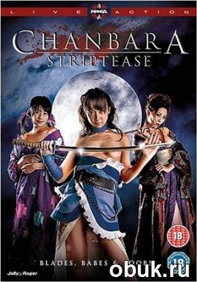Книга Тямбара Стриптиз / Chanbara Striptease  DVDRip