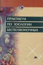 Книга Практикум по зоологии беспозвоночных