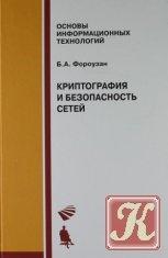 Книга Книга Криптография и безопасность сетей
