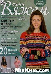 Вяжем сами №102(12) 2013